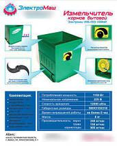Зернодробилка - кормоизмельчитель ИКБ - 003 ( зерно , силос , корнеплоды ) 1,15 кВт, фото 3