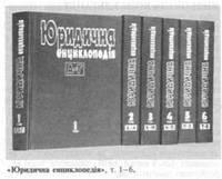 Юридична енциклопедія: В 6 т. / Редкол.: Ю. С. Шемшученко (відп. ред. ) та ін
