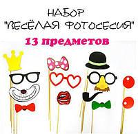 """Фотобутафория  праздничная """" Веселая фотосессия """" из 13 предметов"""