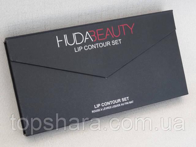 Набор мерцающих и матовых помад Huda Beauty Lip Contour Set