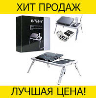 Складной столик E-Table