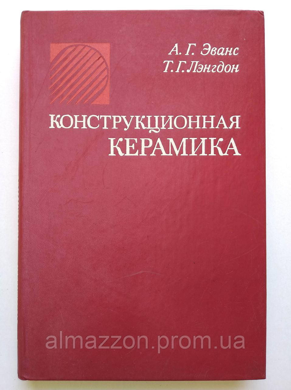 А.Эванс Конструкционная керамика