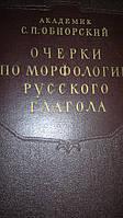 С. П. Обнорский - Очерки по морфологии русского глагола