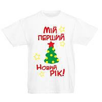 """Дитяча футболка """"Мій перший Новий рік"""""""