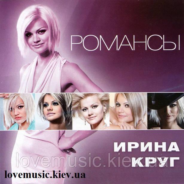 Музичний сд диск ИРИНА КРУГ Романсы (2011) (audio cd)