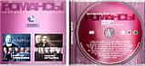 Музичний сд диск ИРИНА КРУГ Романсы (2011) (audio cd), фото 2