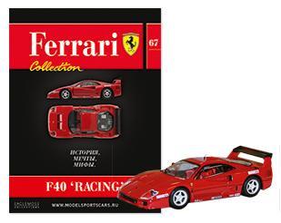 Модель коллекционная Ferrari Collection №67 (1:43)