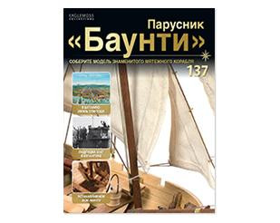 "Парусник ""Баунти"" №137"