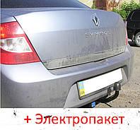 Фаркоп - Renault Symbol Седан (2002--)