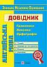 Англійська мова. Довідник: граматика, лексика, орфографія  Доценко І.