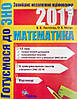 Готуємося до ЗНО 2017. Комплексне видання з математики. Листопад В.В., Мазур О.К