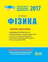 ЗНО 2017. Експрес-підготовка Фізика Ненашев І.Ю.
