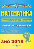 Математика. Збірник тестових завдань для підготовки до ЗНО 2018. Капіносов А