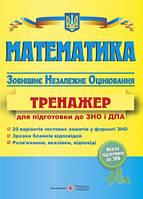 Математика. | Тренажер для підготовки до ЗНО та ДПА. | Капіносов А.