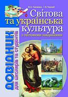 Світова та українська культура. Довідник для школярів та студентів. Греченко В