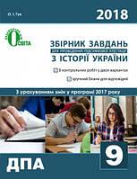 ДПА 2018. 9 клас. Історія України. Збірник завдань. Пометун О.І.