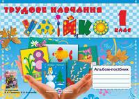 Альбом -посібник з трудового навчання. Умійко 1 клас ⟨до підр. Сидоренко В.⟩