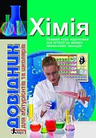 Хімія. Довідник для абітурієнтів та школярів. Гриньова М.В.