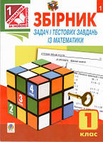 Збірник задач і тестових завдань із математики 1 клас. Будна Н.О.