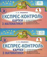 Експрес-контроль картки з математики 1 клас, у 2-х частинах. Лишенко Г.П.