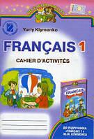 Французька мова 1 клас. Робочий зошит. Клименко Ю.М.