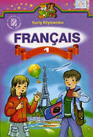 Французька мова. Підручник 1 клас. Клименко Ю.М.