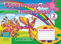 Альбом-посібник з образотворчого мистецтва 2 клас (до підр. Калініченко О.)