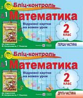 Бліц-контроль з математики 2 клас, у двох частинах (до підручника Богдановича М.)