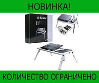Складной столик E-Table!Розница и Опт