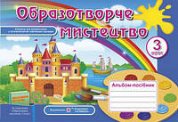 Альбом-посібник з образотворчого мистецтва. 3 клас (До підруч. Калініченко О. та ін.)