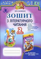 Зошит з літературного читання 2 клас. Науменко В.О.