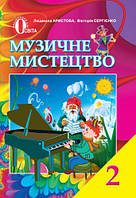 Музичне мистецтво. 2 клас. Підручник. Аристова Л.С., Сергієнко В.В.