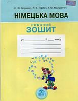 2 клас. Німецька мова. Робочий зошит  Бориско Н.Ф. Грамота
