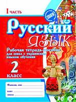 Російська мова 2 клас. Робочий зошит-посібник для шкіл з українською мовою навчання, у 2-х частинах. Безкоровайна Е.В.