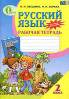 Російська мова. 2 клас. Робочий зошит. Лапшина І.Н.