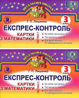 Експрес-контроль. Картки з математики (у 2-х частинах) 3 клас. Лишенко Г.П.