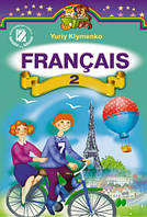 Французька мова. Підручник 2 клас. Клименко Ю.М.