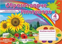 Альбом-посібник з образотворчого мистецтва. 4 клас (До підруч. Калініченко О. та ін.)