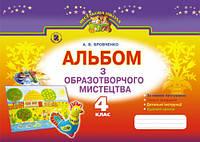 Альбом з образотворчого мистецтва 4 клас. Бровченко А.В.