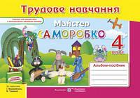 Альбом-посібник з трудового навчання. Майстер Саморобко 4 клас