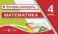 Експрес-контроль з математики. 4 клас. Корчевська О.П.