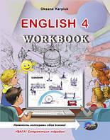 Англійська мова. Робочий зошит для 4 класу. Карп'юк О.Д.