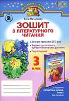 Зошит з літературного читання 3 клас. Науменко В.О.