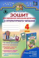 Зошит для оцінювання навчальних досягнень з літературного читання 4 клас. Науменко В.О.