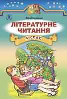 Літературне читання. Підручник 4 клас. Науменко В.О.