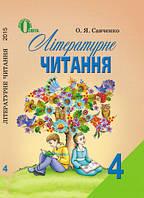 Літературне читання. 4 клас. Підручник. Савченко О.Я.