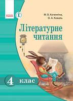 Літературне читання. 4 клас. Підручник. Коченгіна М.В.