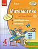 Математика. 4 клас. Навчальний зошит. 2 частина. Скворцова С.О.