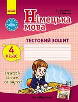 Німецька мова. 4 клас. Тестовий зошит. Сотникова С. І., Гоголєва Р. В.