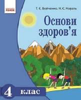 Основи здоров'я. Підручник 4 клас. Бойченко Т.Є.